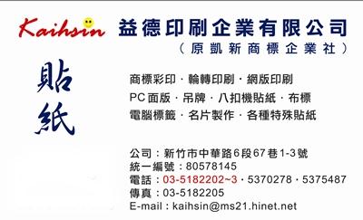 益德印刷-防偽雷射標籤貼紙 商標貼紙印刷